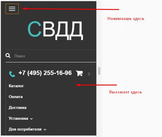 Вид мобильной версии сайта